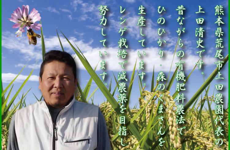 森のくまさん生産者上田さん